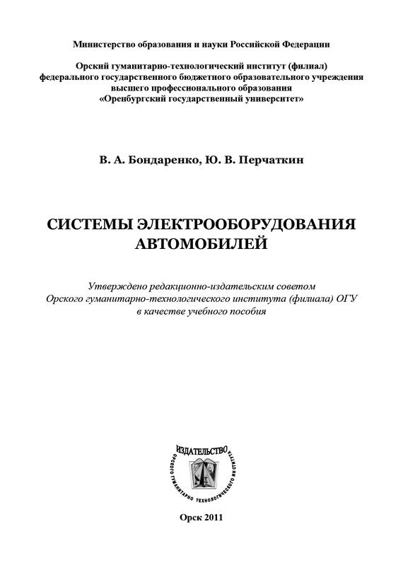 В. А. Бондаренко Системы электрооборудования автомобилей