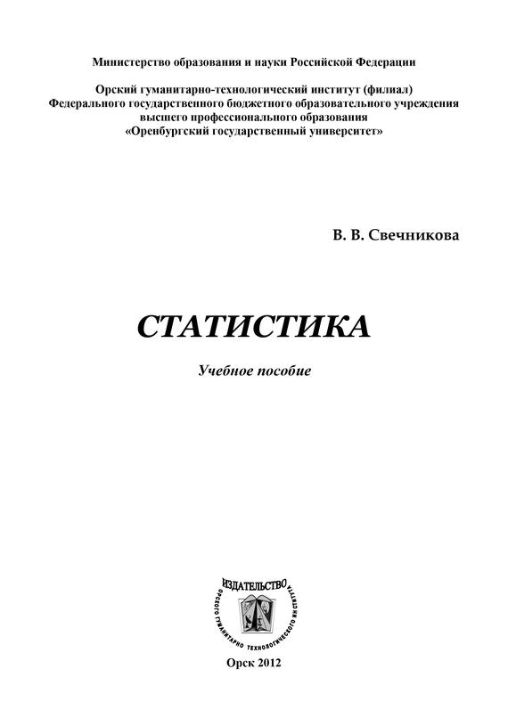 В. В. Свечникова Статистика описательная и индуктивная статистика