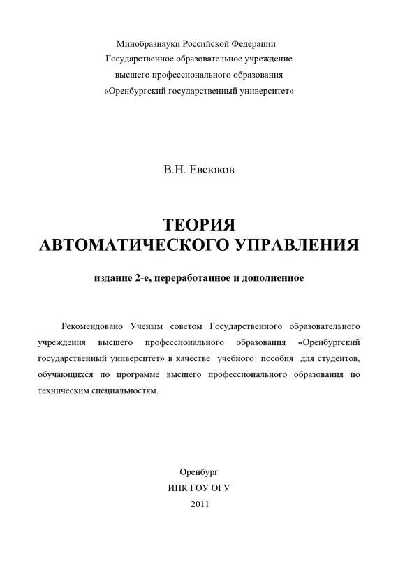 В. Н. Евсюков Теория автоматического управления