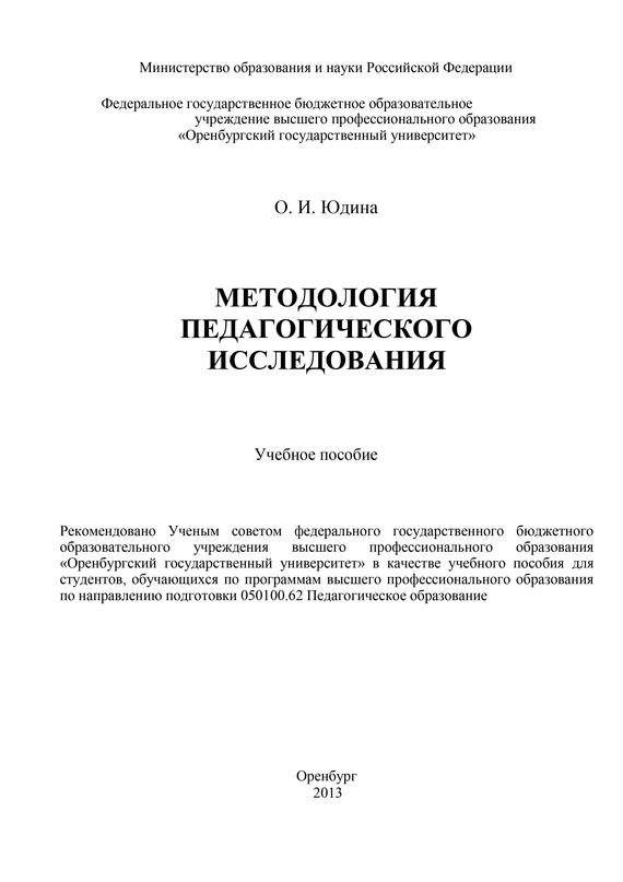 О. Юдина Методология педагогического исследования