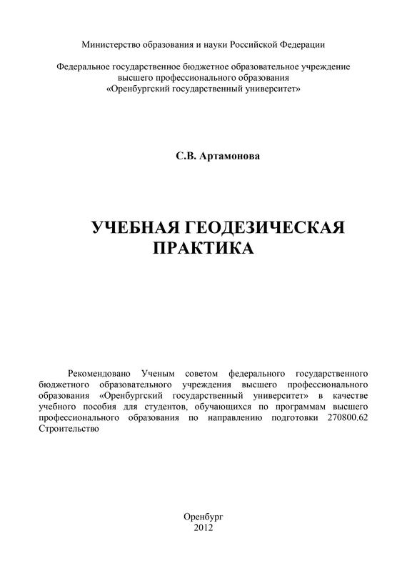 Скачать Учебная геодезическая практика бесплатно С. Артамонова