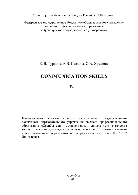 Е. В. Турлова Communicative Skills. Part 1