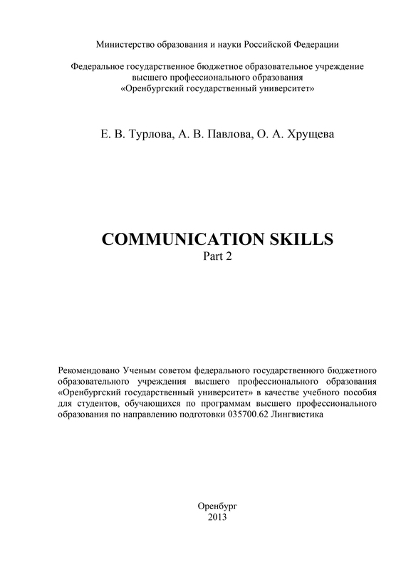 Е. В. Турлова Communicative Skills. Part 2