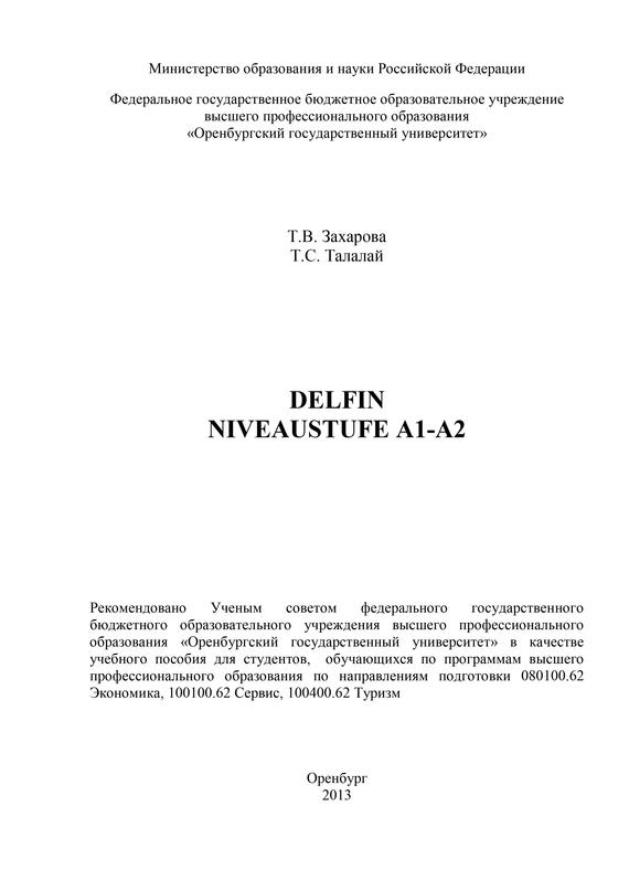 цены на Т. В. Захарова Delfin. Niveaustufe A1-А2 в интернет-магазинах