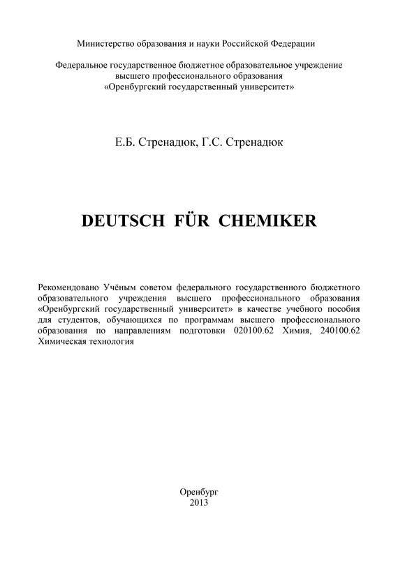 Г. С. Стренадюк Deutsch fur Chemiker burger e optimal a2 lehrerhandbuch lehrwerk fur deutsch als fremdsprache cd rом