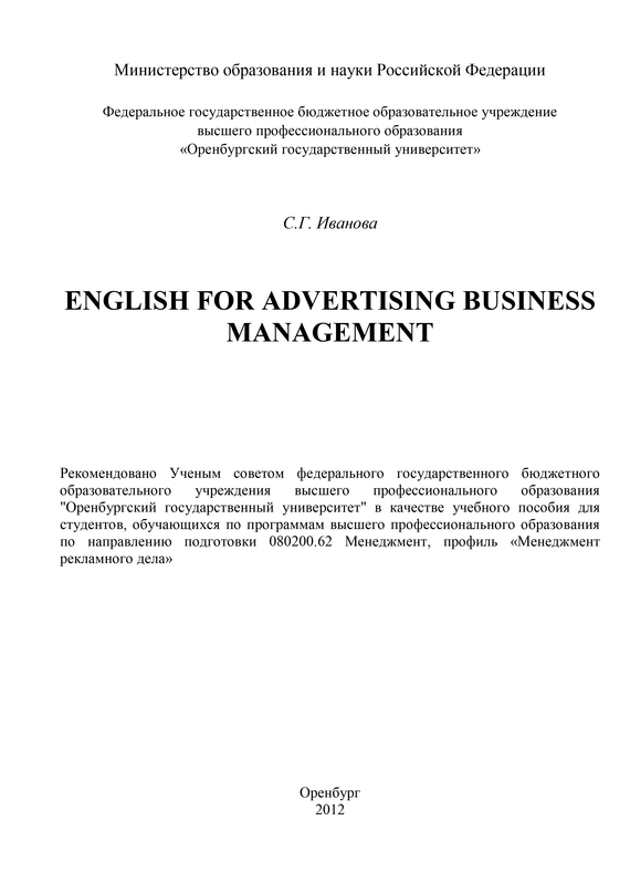 С. Иванова English for advertising business management hospitality business учебное пособие