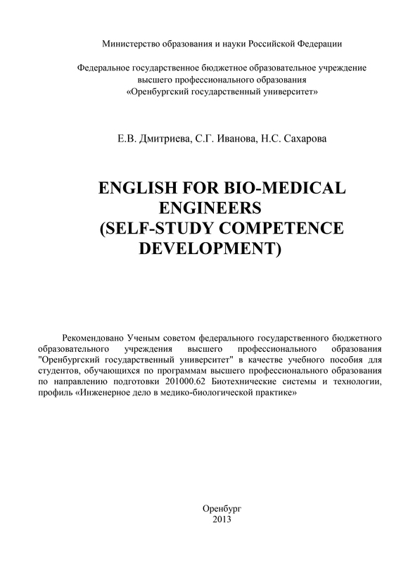 Е. В. Дмитриева English for Bio-Medical Engineers (self-study competence development) щипцы для укладки galaxy щипцы для волос gl4501