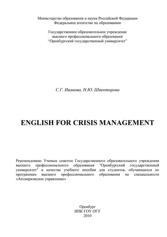English for crisis management