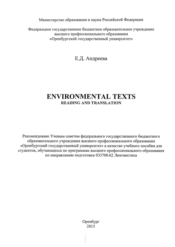 Е. Д. Андреева Environmental texts: Reading and translation