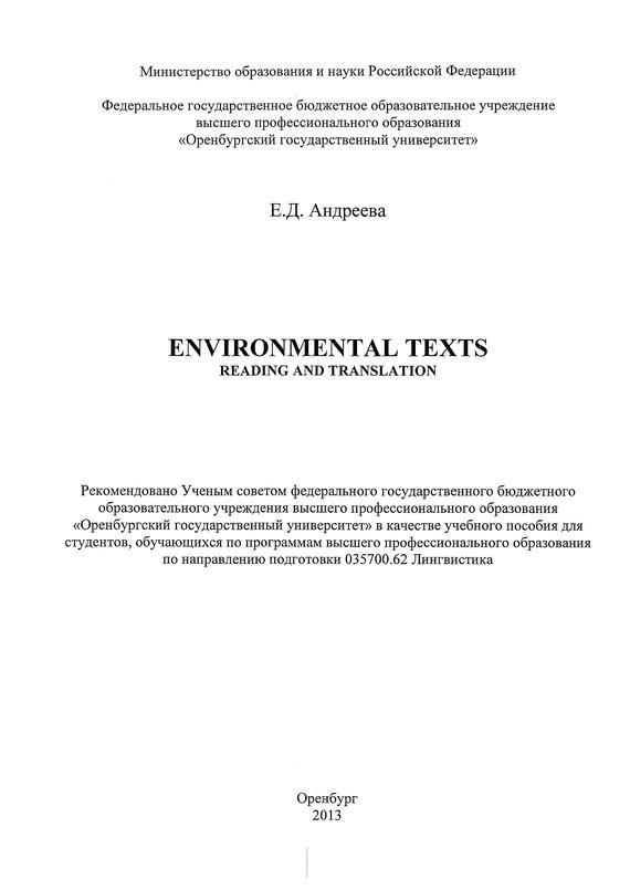 Е. Д. Андреева Environmental texts: Reading and translation джинсы детские crockid джинсы для девочки синие со звездами