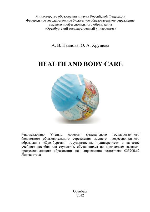 О. Хрущева Health and body care физика грамматических явлений