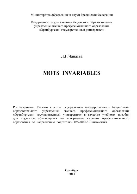 Л. Г. Чапаева Mots invariables актерское мастерство первые уроки учебное пособие dvd