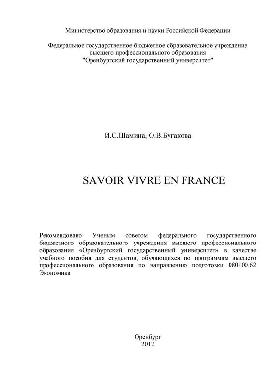 О. Бугакова Savoir vivre en France