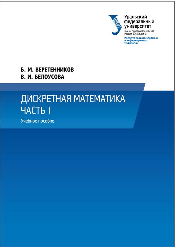 В. И. Белоусова Дискретная математика. Часть 1 ISBN: 978-5-7996-1199-6, 978-5-7996-1195-8 бинарные отношения графы и коллективные решения