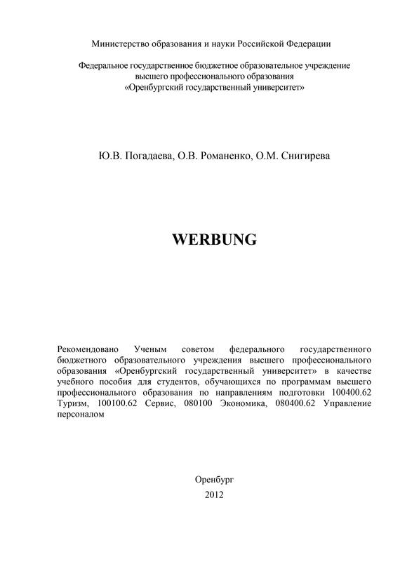 О. Романенко Werbung