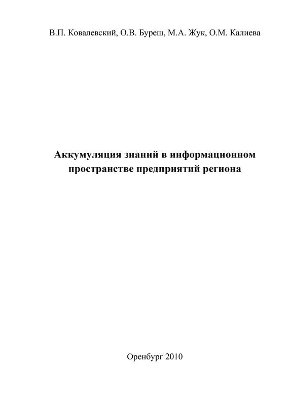 О. В. Буреш бесплатно