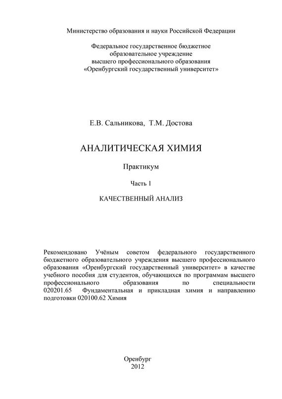 Аналитическая химия. Часть 1. Качественный анализ