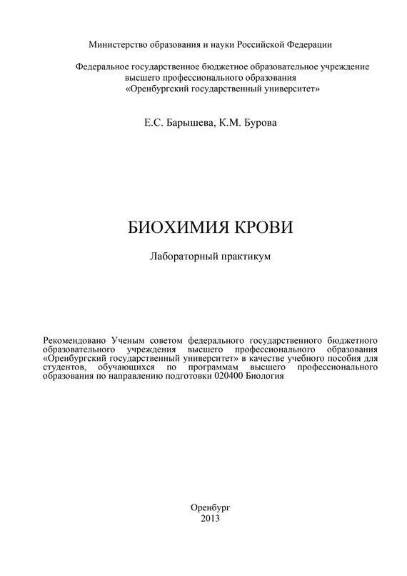 Е. Барышева Биохимия крови лабораторный набор по сопротивлению материалов