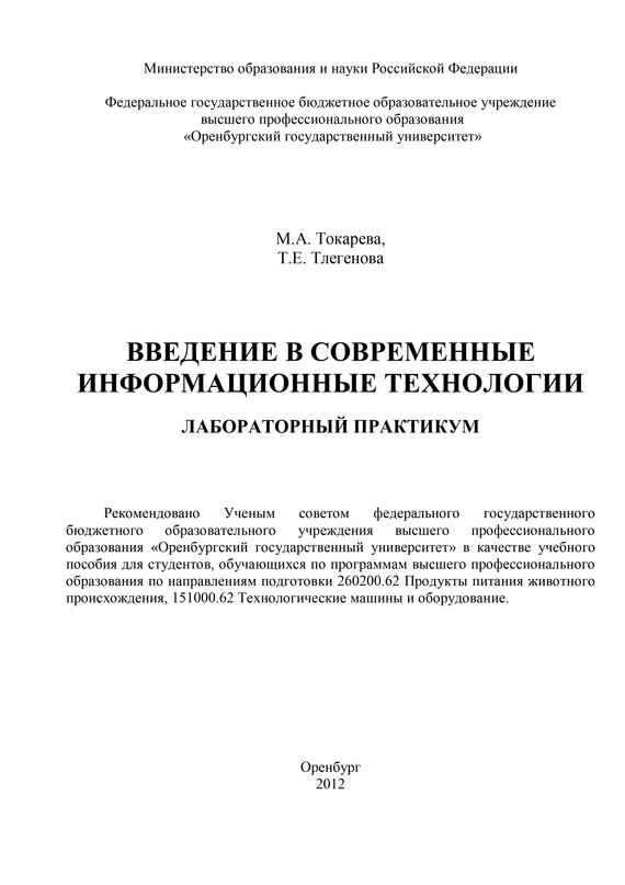 Т. Тлегенова Введение в современные информационные технологии а т хроленко современные информационные технологии для гуманитария