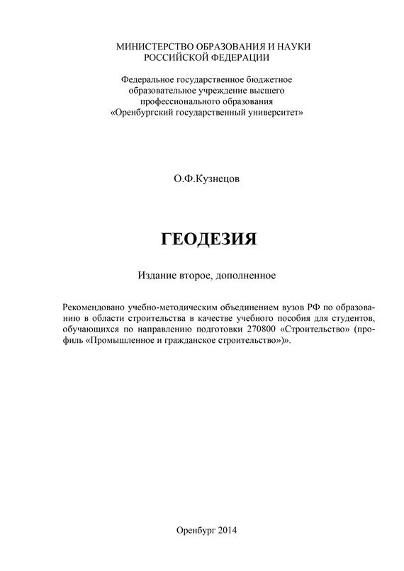О. Ф. Кузнецов Геодезия а п дужников геодезия