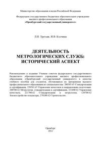 Третьяк, Л. Н.  - Деятельность метрологических служб: исторический аспект