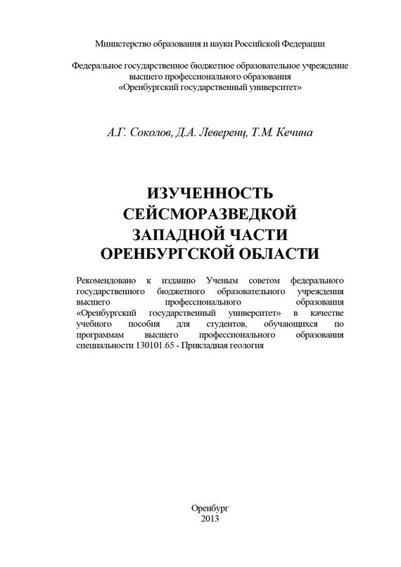 А. Г. Соколов Изученность сейсморазведкой западной части Оренбургской области
