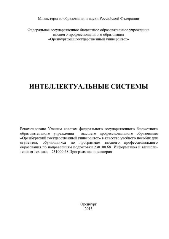 Н. Соловьев Интеллектуальные системы о н калинина основы аэрокосмофотосъемки