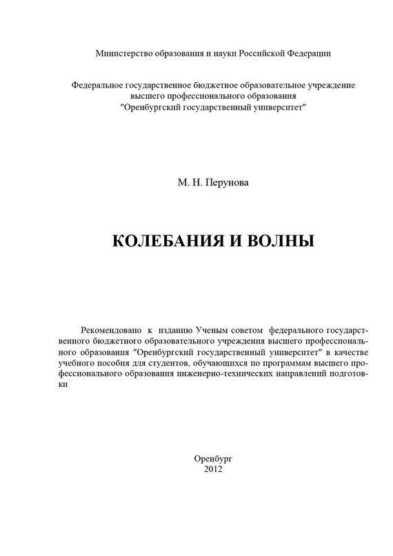 захватывающий сюжет в книге М. Перунова