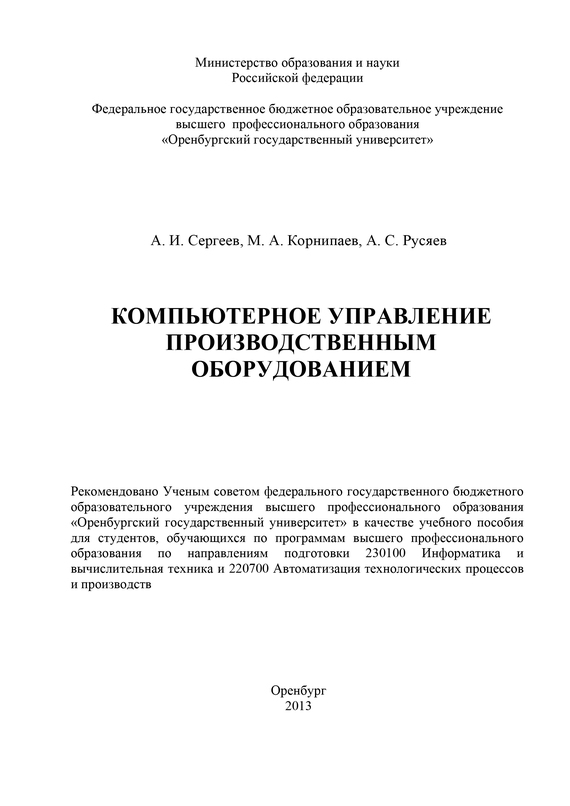 М. Корнипаев бесплатно