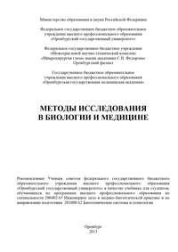 - Методы исследования в биологии и медицине
