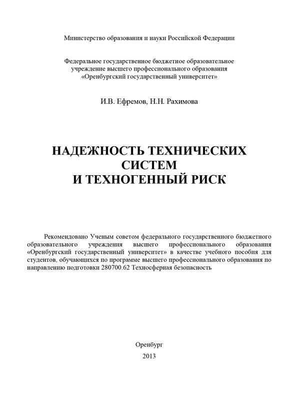 И. В. Ефремов Надежность технических систем и техногенный риск