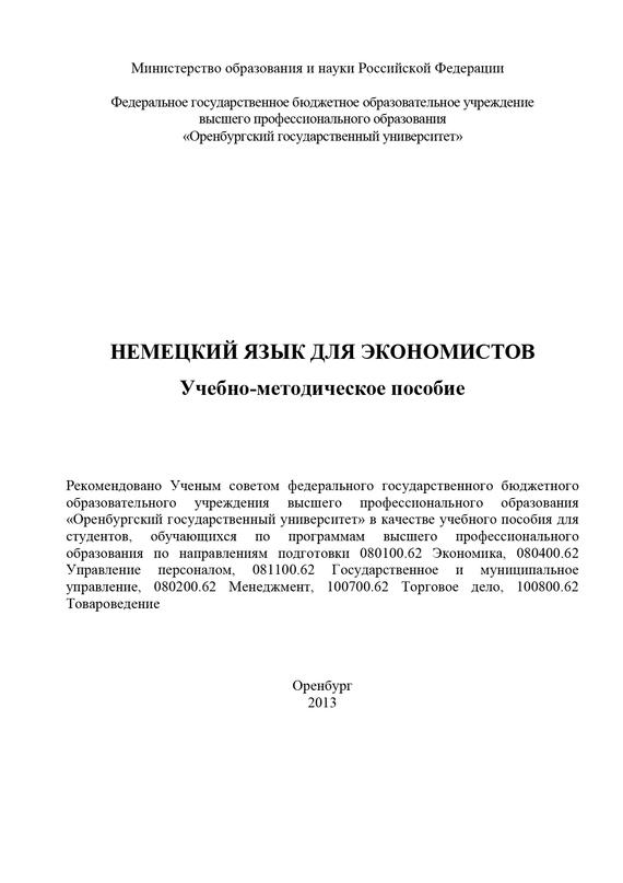 Коллектив авторов Немецкий язык для экономистов коллектив авторов неодирижизм и модернизация российской экономики