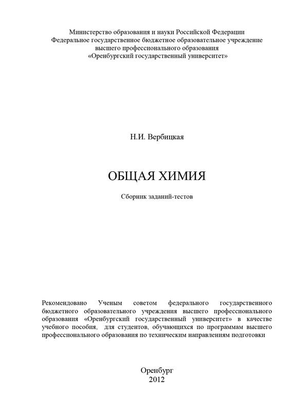 Н. Вербицкая Общая химия