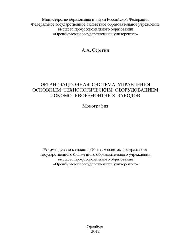 А. Серегин Организационная система управления основным технологическим оборудованием локомотиворемонтных заводов
