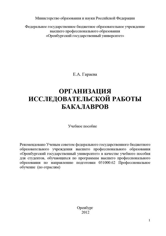 Е. А. Гараева Организация исследовательской работы бакалавров е а гараева организация исследовательской работы бакалавров