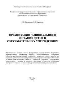 Баранова, О.  - Организация рационального питания детей в образовательных учреждениях
