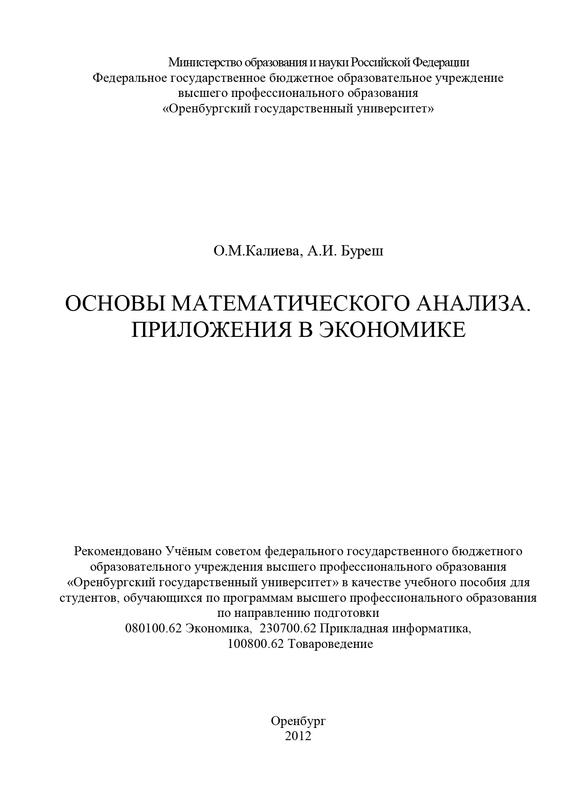 Скачать О. М. Калиева бесплатно Основы математического анализа. Приложения в экономике