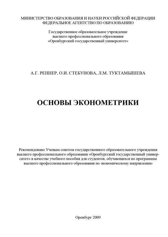 полная книга А. Г. Реннер бесплатно скачивать