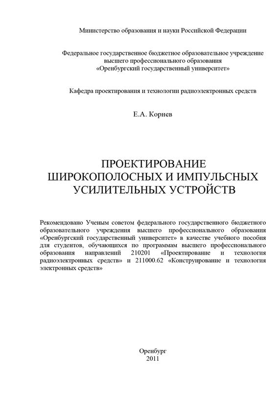 цены Е. Корнев Проектирование широкополосных и импульсных усилительных устройств