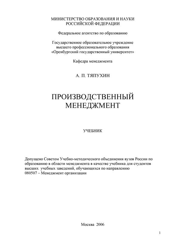 А. П. Тяпухин Производственный менеджмент а д шеремет в п суйц аудит учебник