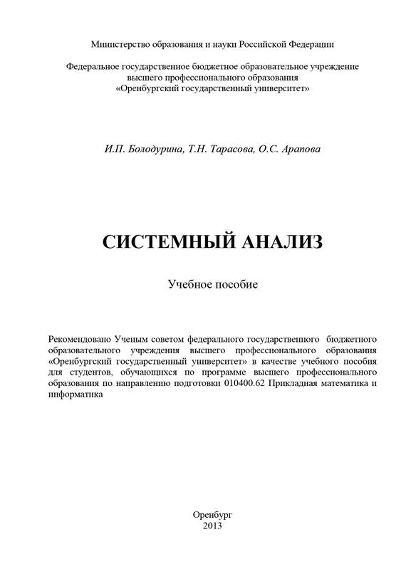 Т. Тарасова Системный анализ