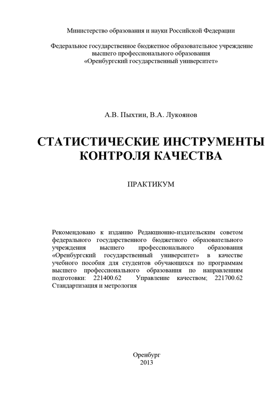 В. Лукоянов Статистические инструменты контроля качества