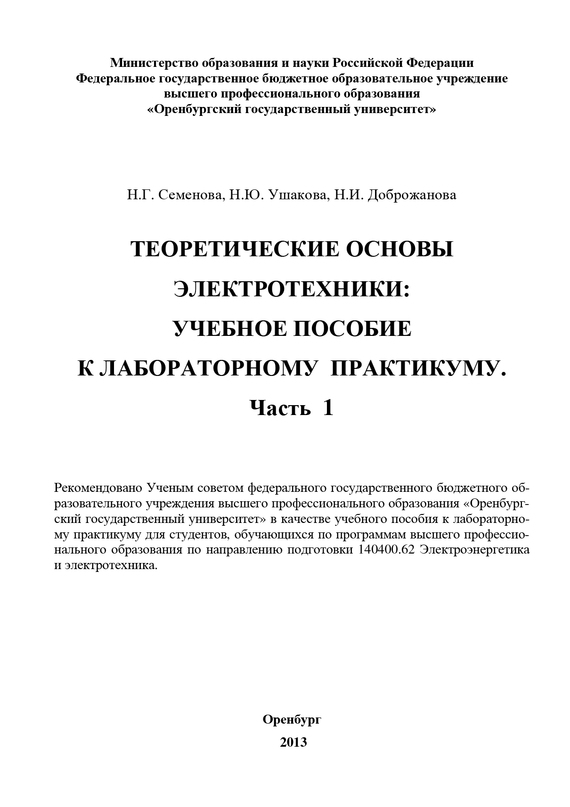 Н. Доброжанова Теоретические основы электротехники. Часть 1 теоретические основы и методика воспитания младших школьников