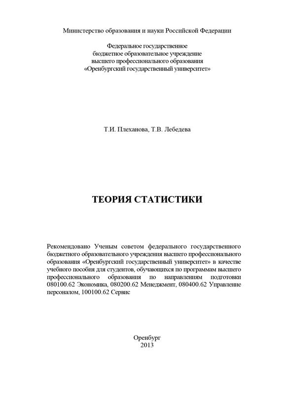 Т. Плеханова Теория статистики реализация дефолтные квартиры в барнауле