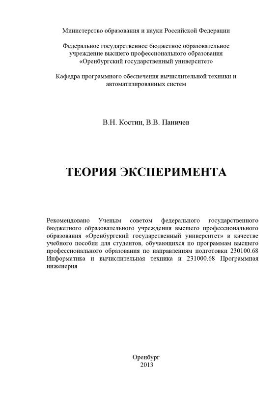 В. Н. Костин Теория эксперимента информатика учебное пособие