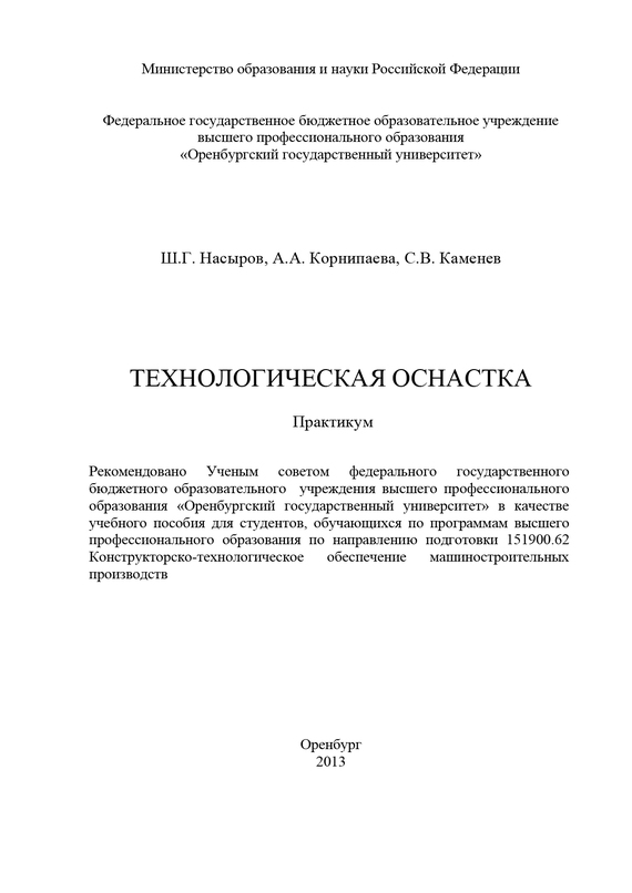 С. Каменев Технологическая оснастка