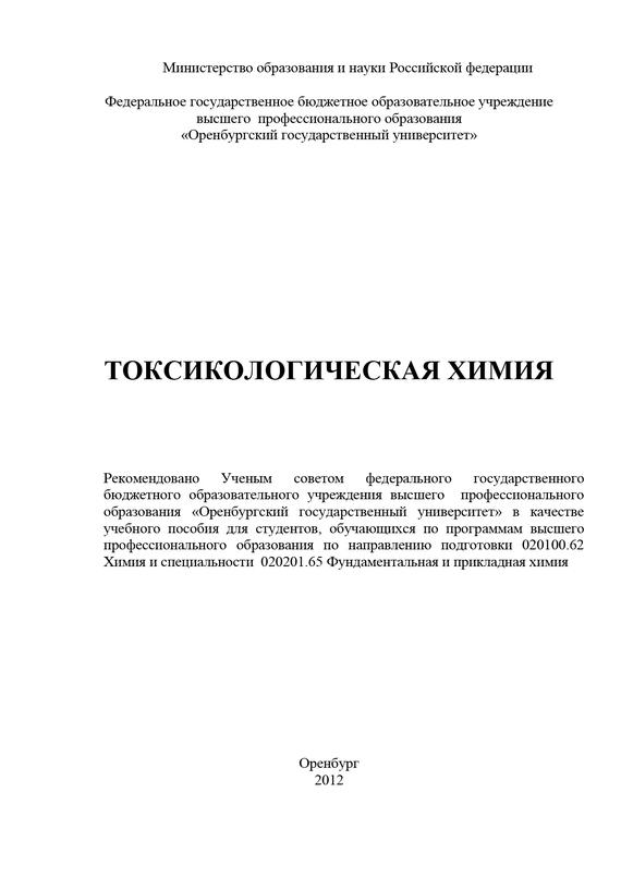 Коллектив авторов Токсикологическая химия коллектив авторов 11 класс история