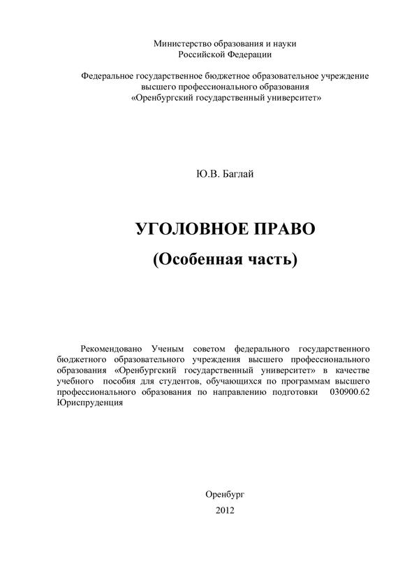 Ю. Баглай Уголовное право (Особенная часть) ольшевская н сост уголовное право особенная часть