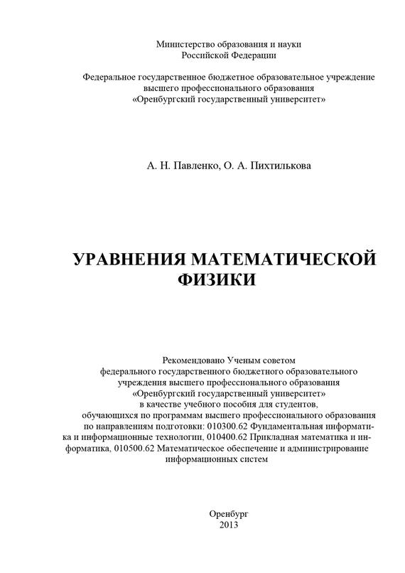 А. Н. Павленко Уравнения математической физики информатика учебное пособие
