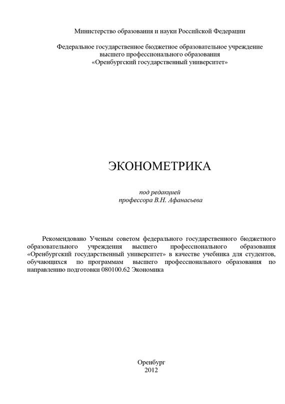 Коллектив авторов Эконометрика коллектив авторов классика русского рассказа 16